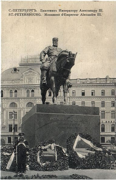File:Saint-Petersburg Alexander III monument 1909.jpg
